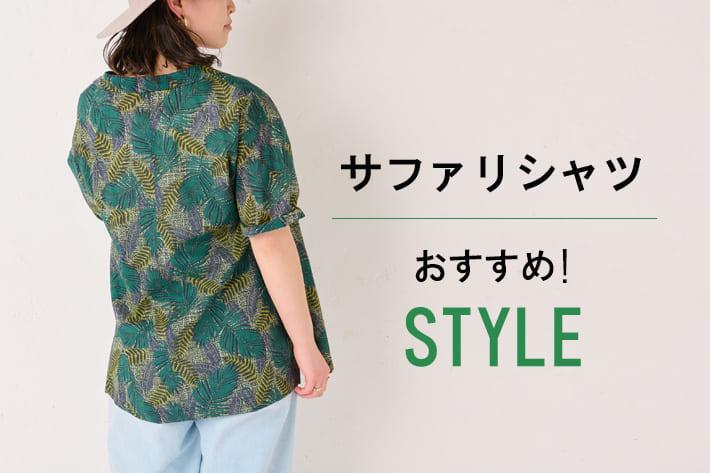 BONbazaar サファリシャツのおすすめスタイル