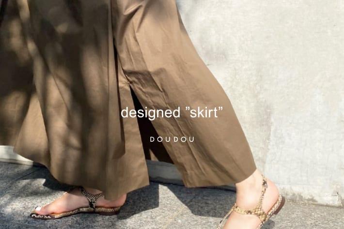DOUDOU 纏うだけでこなれ感漂う!「DOUDOUデザインスカート」
