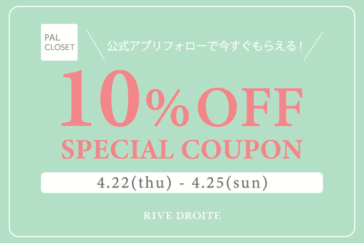 RIVE DROITE 【期間限定】アプリフォローで10%OFFクーポンプレゼント!