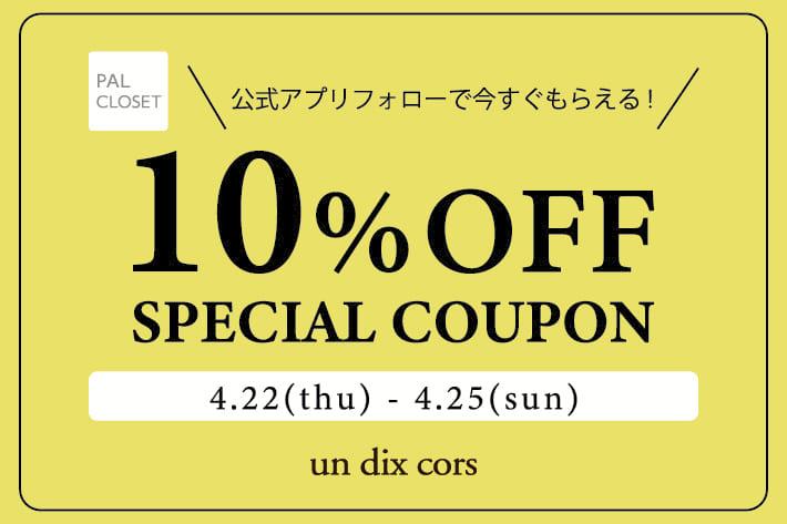 un dix cors 本日スタート【期間限定】アプリフォローで10%OFFクーポンプレゼント!