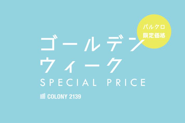 COLONY 2139 【GW Special Event】パルクロ&店舗アプリ会員様限定価格!