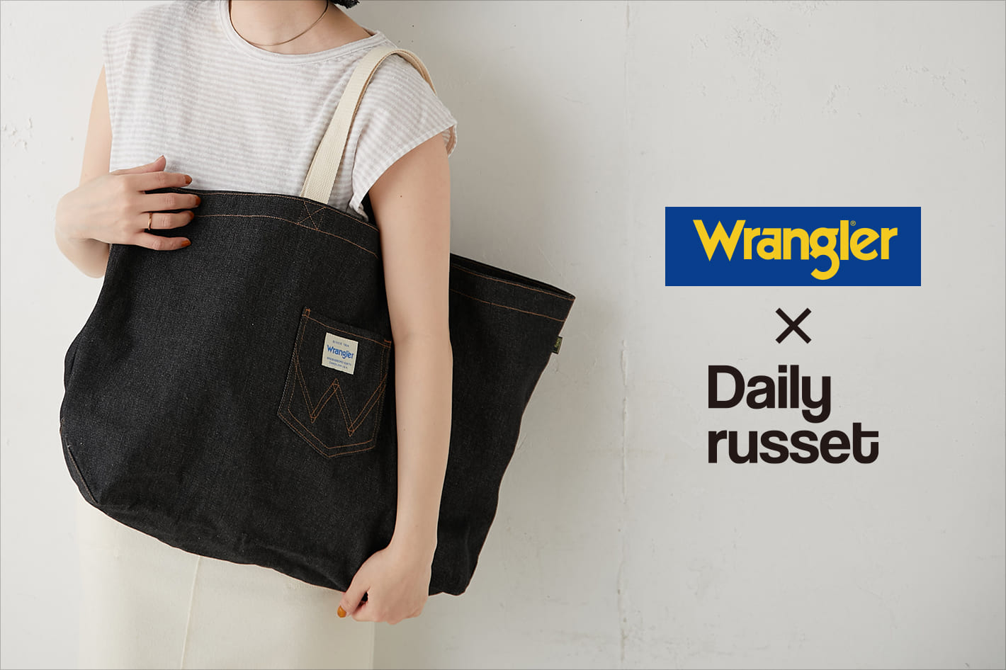 Daily russet ◆Wrangler×Dailyrusset◆コラボアイテムが発売開始!