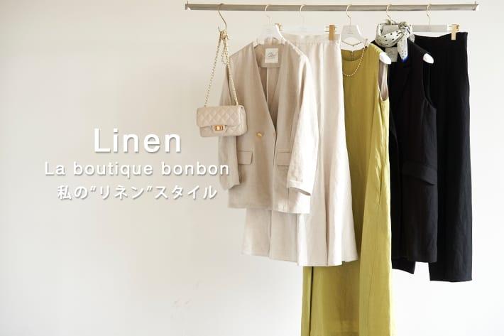 """La boutique BonBon(ラブティックボンボン) 【Linen】-私の""""リネン""""アイテム-"""