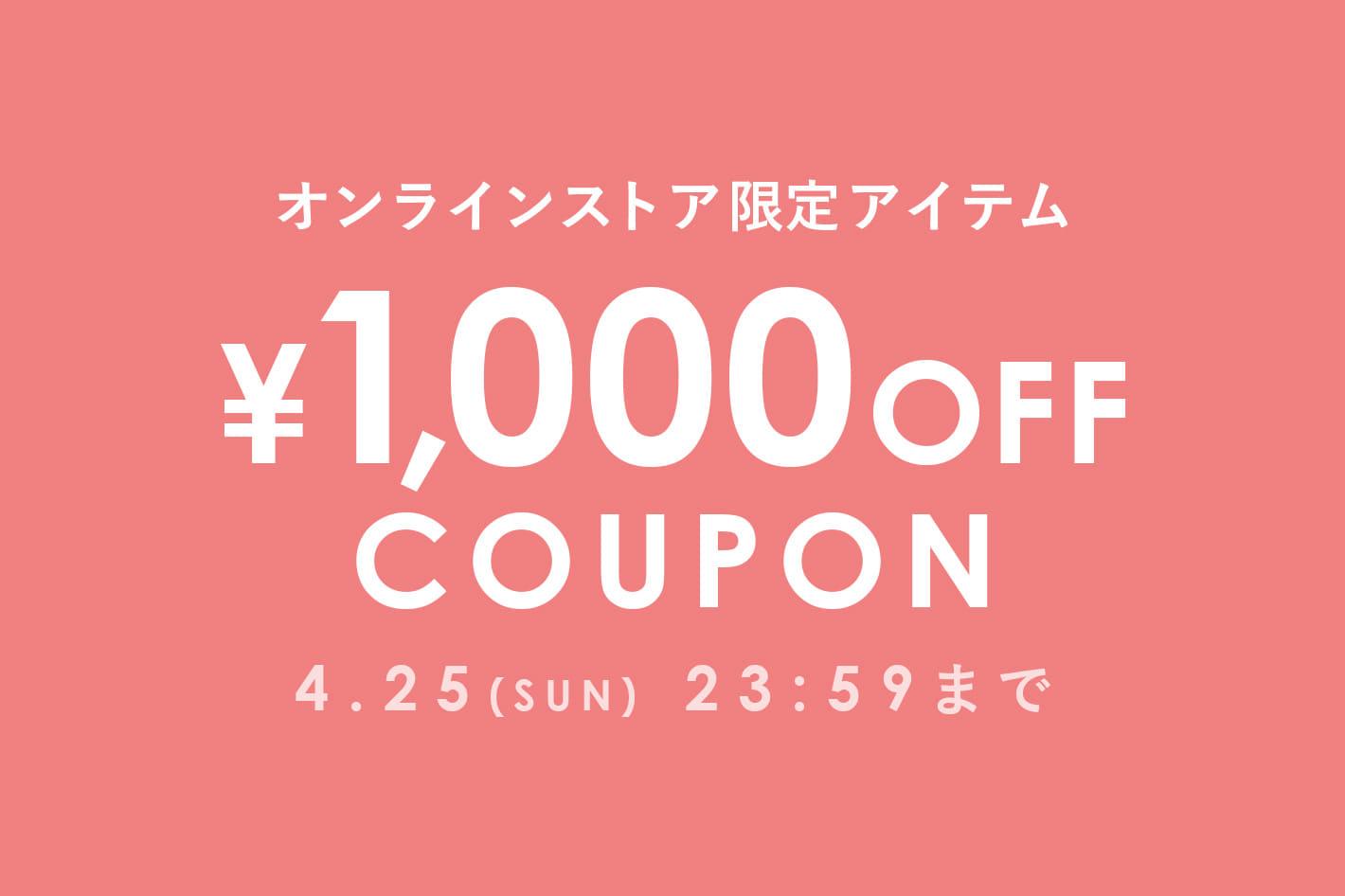 russet 【期間限定】オンラインストア限定アイテムに使える¥1,000クーポンプレゼント!