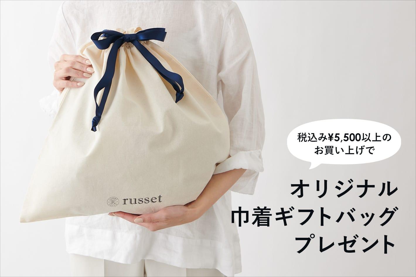 russet ◆オンラインストア限定企画◆オリジナル巾着ギフトバッグをプレゼント!