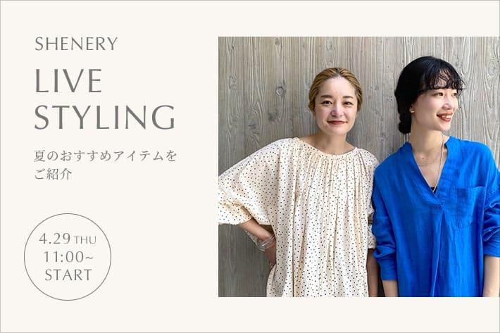 SHENERY <予告>【LIVE STYLING】4月29日(木)11:00~  夏の新作おすすめアイテムをご紹介!