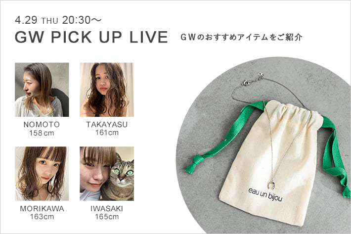 mystic 【LIVE STYLING】4月29日(木)20:30~START! GW PICK UP LIVE