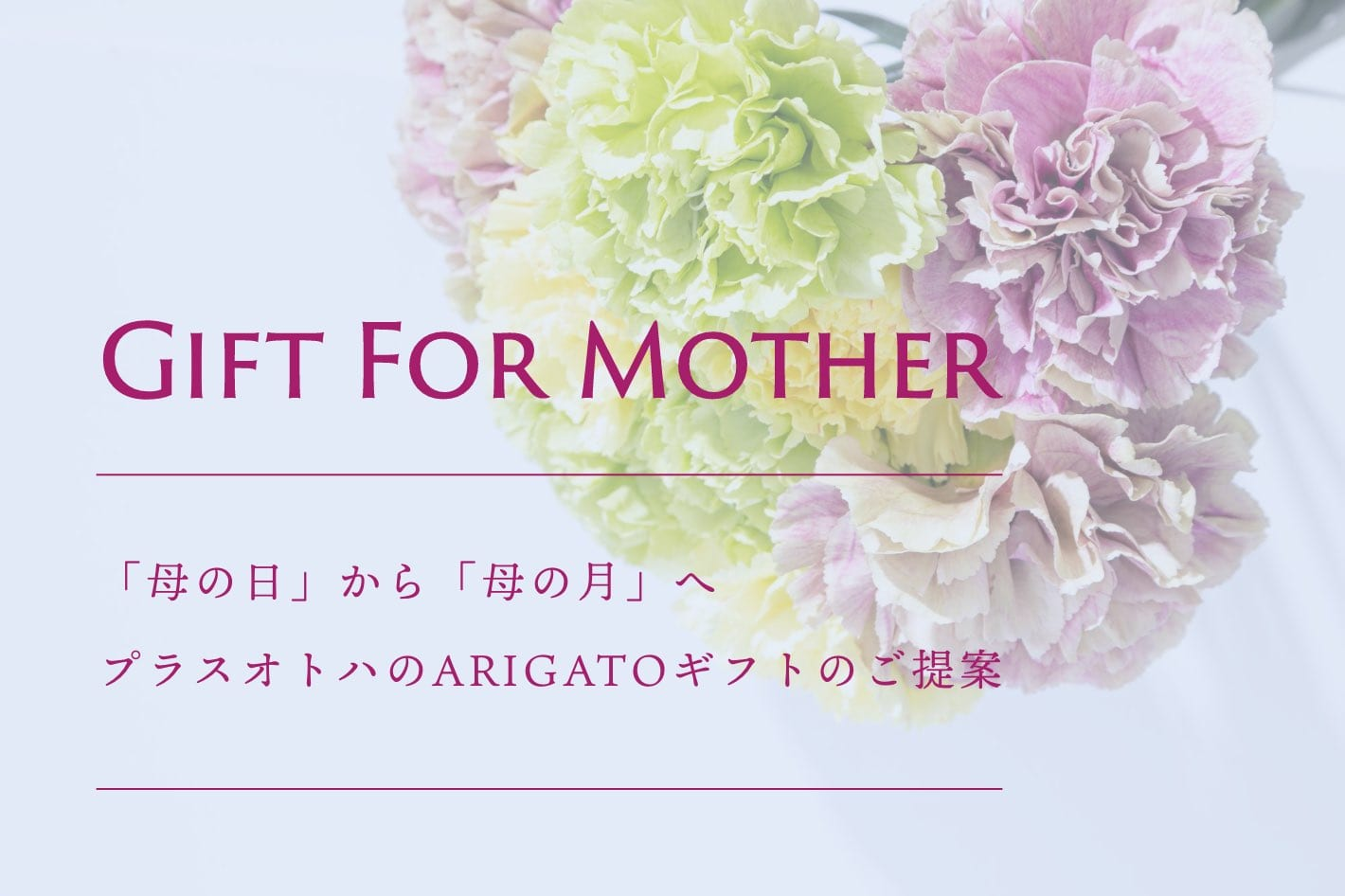 PLUS OTO.HA GIFT FOR HAPPY MOTHER'S DAY