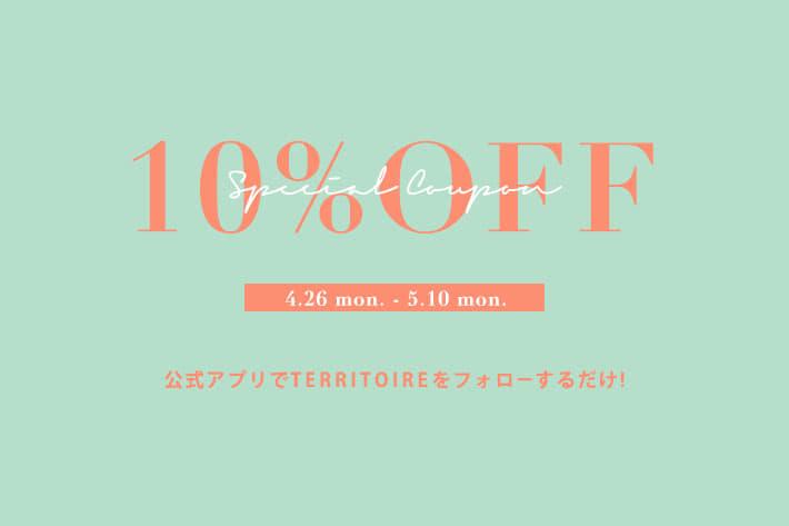 TERRITOIRE 【TERRITOIRE】アプリフォローで10%OFFクーポンプレゼント!