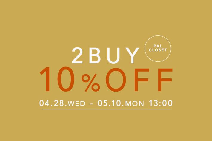CIAOPANIC 【期間限定】2点以上お買い上げで10%OFF!