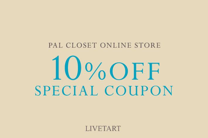 LIVETART 【期間限定】オンラインストア限定 10%OFFクーポンキャンペーン!!