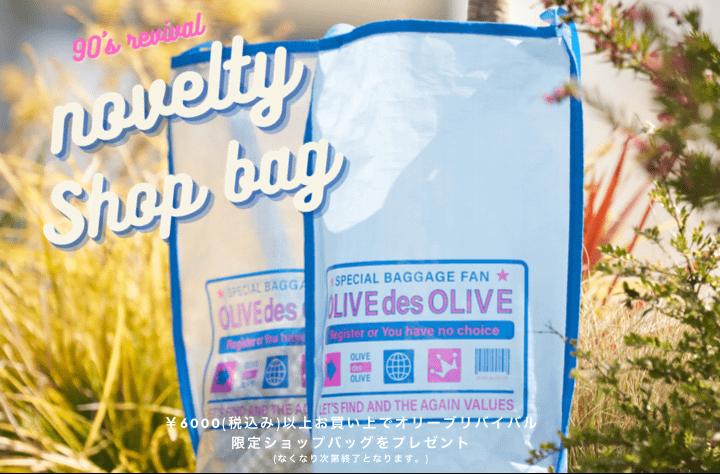 OLIVE des OLIVE ◆novelty fair開催