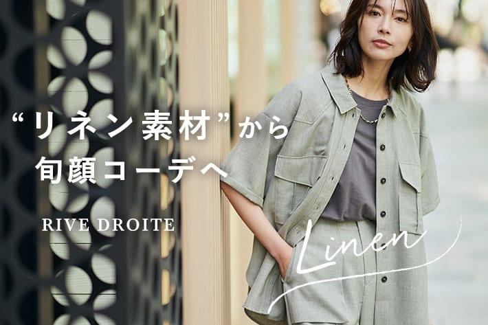 """RIVE DROITE Linen """"リネン素材""""から旬顔コーデへ"""