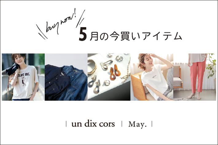 un dix cors 5月の今買いアイテム