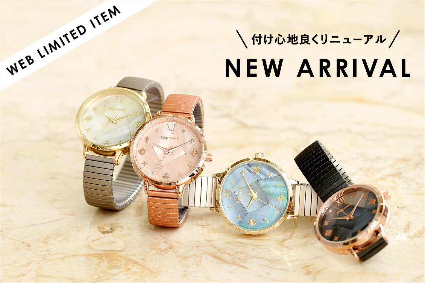 Daily russet ◆付け心地良くリニューアル◆大人気腕時計が入荷しました!