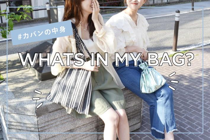 Discoat ≪WHAT'S IN MY BAG?≫アパレルスタッフの鞄の中身をCHECK!