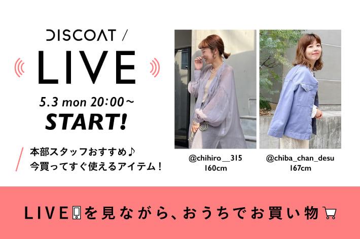 "Discoat ≪予告≫【Discoat LIVE】""本部スタッフおすすめ""今買ってすぐ使えるアイテム!"