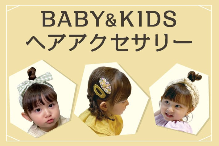 3COINS 【NEW】BABY&KIDS ヘアアクセサリー
