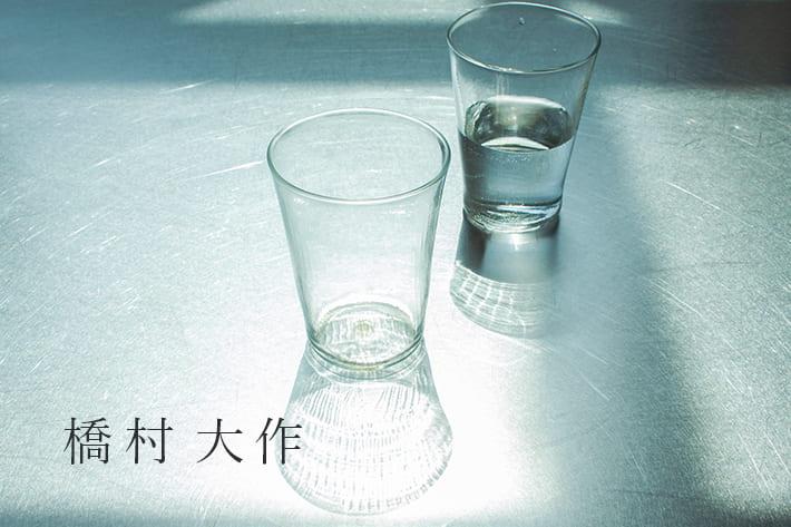 LIVETART 【橋村大作】ガラスの酒器・GLASS -光を通したガラスの先にある影の美しさ-