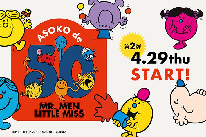 ASOKO 「ASOKO de MR. MEN LITTLE MISS 第二弾」オンラインストア発売開始!!