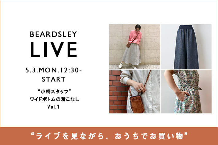"BEARDSLEY 【LIVE STYLING】5/3(月) ""小柄スタッフ""ワイドボトムの着こなし Vol.1"