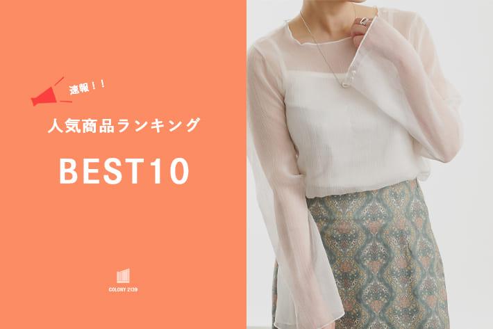 COLONY 2139 注目の売れ筋ランキングTOP10!!