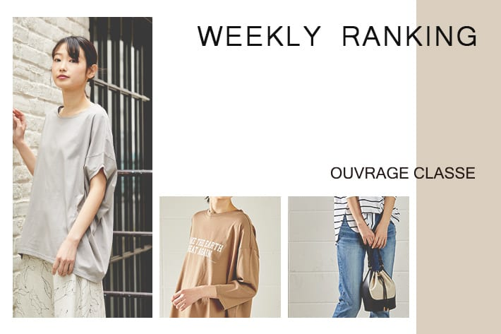 OUVRAGE CLASSE weekly Ranking☆★☆
