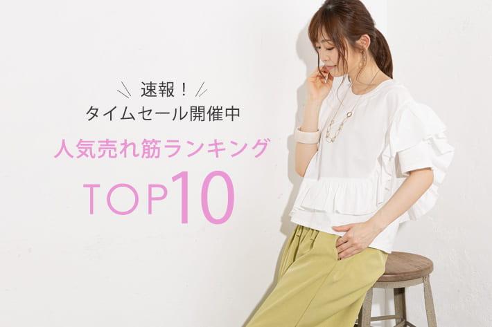 prose verse 【速報!タイムセール開催中】人気売れ筋ランキングTOP10
