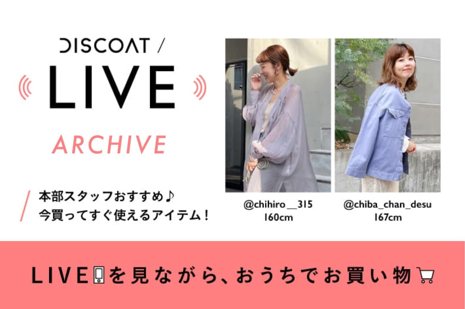 """Discoat 【Discoat LIVE】""""本部スタッフおすすめ""""今買ってすぐ使えるアイテム!"""