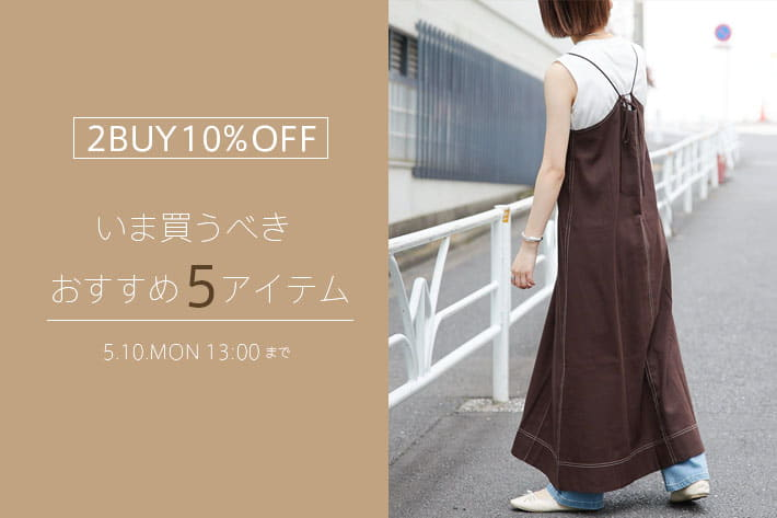 CIAOPANIC TYPY 【2BUY10%OFF】いま買うべき!!おすすめ5アイテム!!