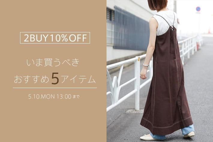 CIAOPANIC TYPY 【2BUY10%OFF】いま買うべき!!おすすめ5アイテム!!