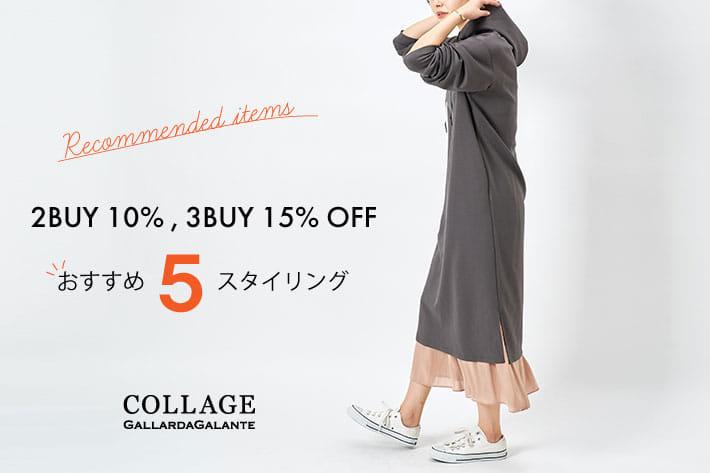 COLLAGE GALLARDAGALANTE 【2BUY10%,3BUY15%OFF】おすすめ5スタイリング
