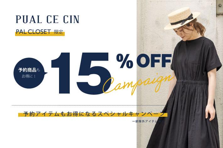 pual ce cin 【大好評につき延長決定】【PUAL CE CIN】予約15%OFFクーポン!!