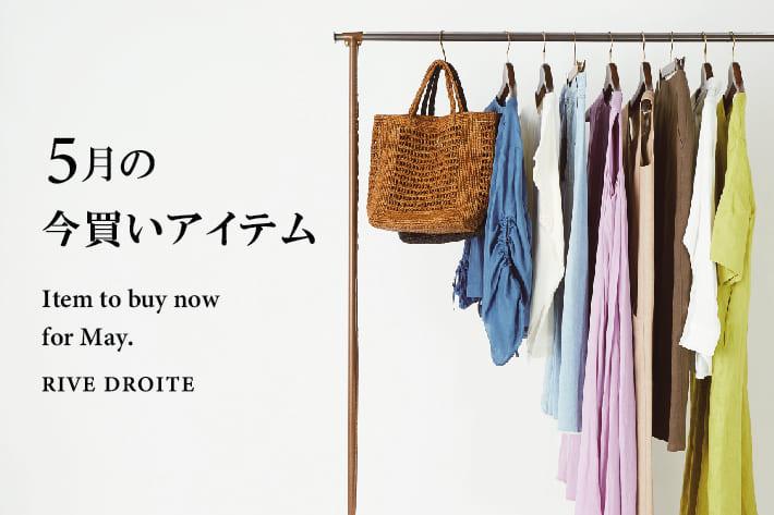 RIVE DROITE 【RIVE DROITE】5月の今買いアイテム