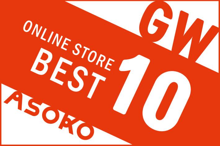 ASOKO GW売れ筋TOP10
