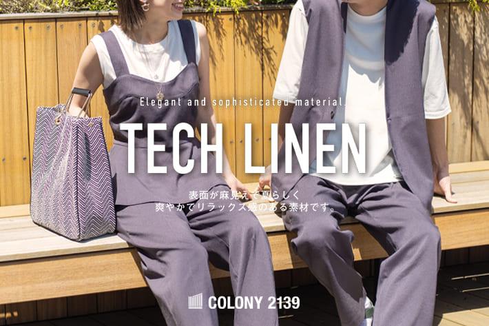 COLONY 2139 夏のおすすめ素材【テックリネンシリーズ】