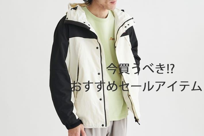 CPCM ■今買ってほしい■セールおすすめアイテム