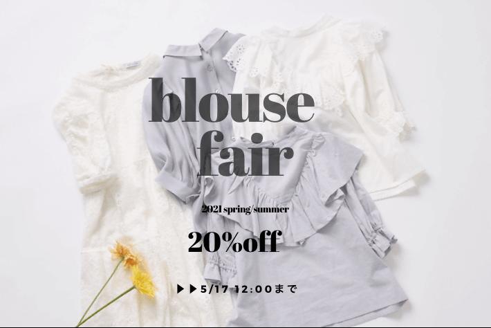 OLIVE des OLIVE 【期間限定event】blouse fair最大20%OFF