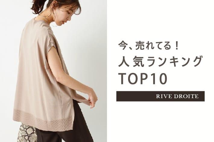 RIVE DROITE 【速報!】今、売れてる!人気ランキング TOP10