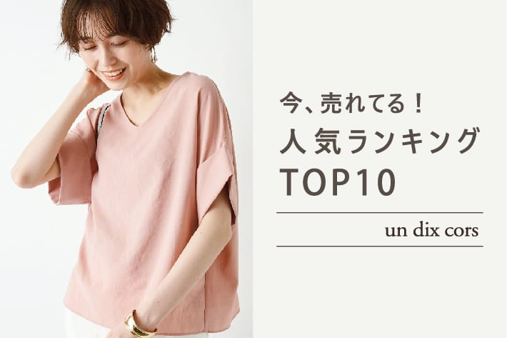un dix cors 【速報!】今、売れてる!人気ランキング TOP10