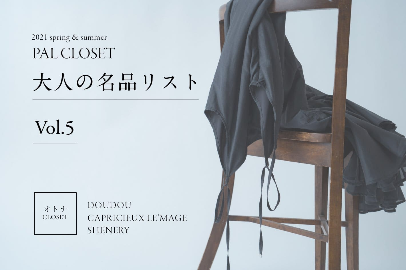 【オトナCLOSET】オトナの名品リスト Vol.5