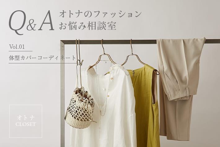 【オトナCLOSET】オトナのファッションお悩み相談室 Vol.1 体系カバーコーディネート
