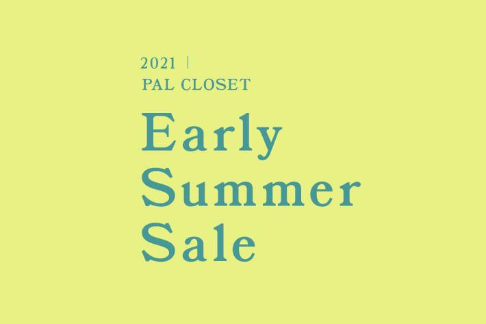 prose verse Early Summer Sale開催中!