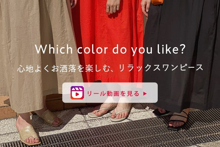 RIVE DROITE Which color do you like?心地よくお洒落を楽しむ、リラックスワンピース