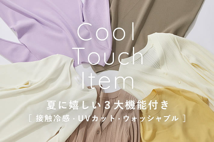 RIVE DROITE Cool Touch Item ☆ 夏に嬉しい3大機能付