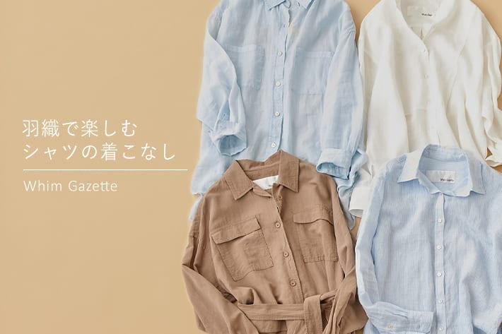 Whim Gazette ウィム ガゼットのシャツで夏を快適に過ごす
