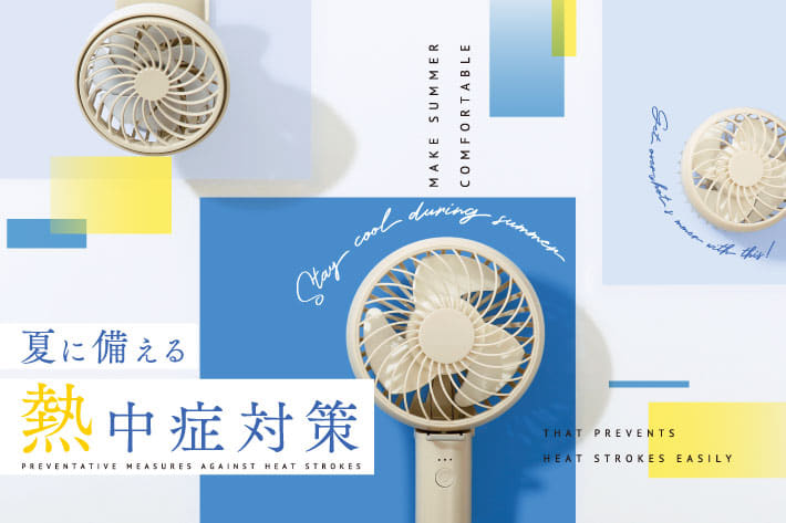 3COINS 【NEW】夏に備える熱中症対策