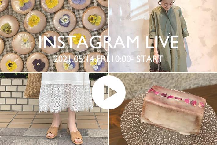 BEARDSLEY 【INSTAGRAM LIVE】5/14(金) 10:00~お菓子の詳細とイベントおすすめアイテム