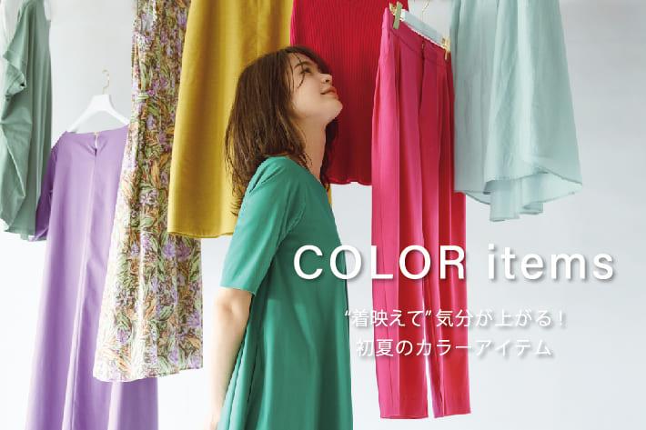 "La boutique BonBon 【COLOR items】""着映えて""気分が上がる!初夏のカラーアイテム"
