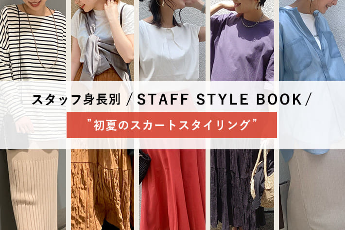 "un dix cors STAFF STYLE BOOK  スタッフ身長別 ""初夏のスカートスタイリング"""